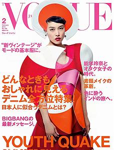 VOGUE JAPON FÉVRIER 2015