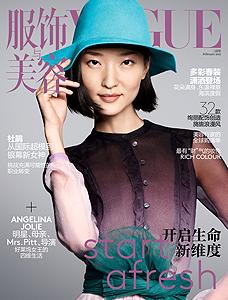 VOGUE CHINE FÉVRIER 2015