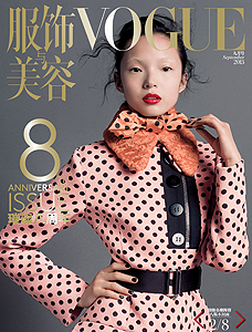 VOGUE CHINE SEPTEMBRE 2013 #3