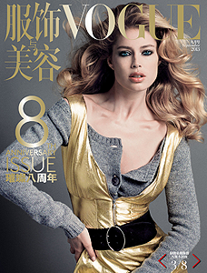 VOGUE CHINE SEPTEMBRE 2013 #4