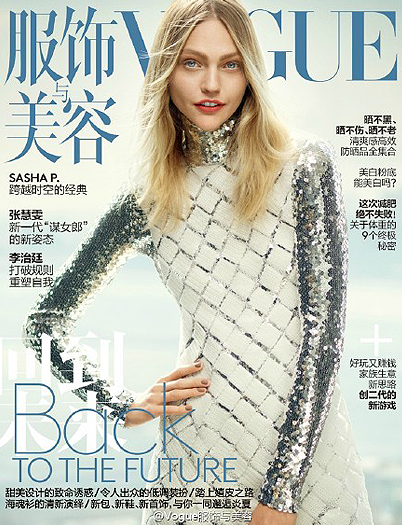 VOGUE CHINE JUIN 2015