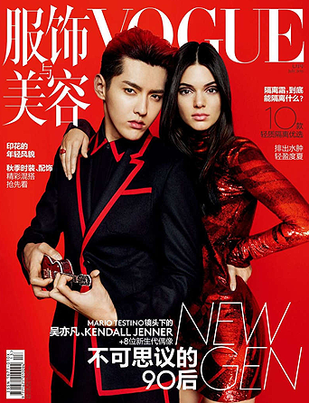 VOGUE CHINE JUILLET 2015