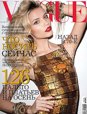 VOGUE RUSSIE OCTOBRE 2010