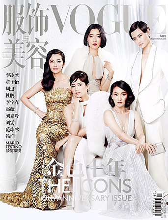 VOGUE CHINE SEPTEMBRE 2015