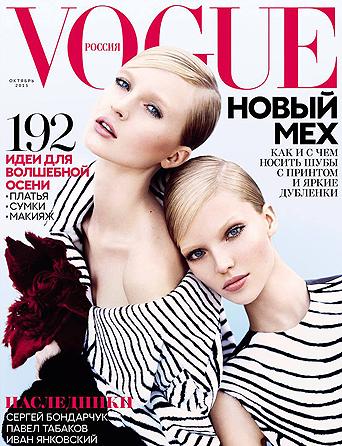 VOGUE RUSSIE OCTOBRE 2015