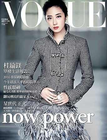 VOGUE TAÏWAN OCTOBRE 2015