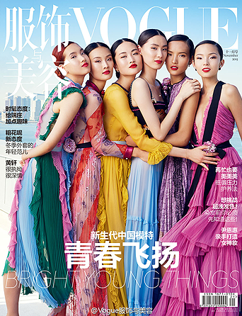 VOGUE CHINE NOVEMBRE 2015