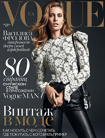 VOGUE UKRAINE OCTOBRE 2015