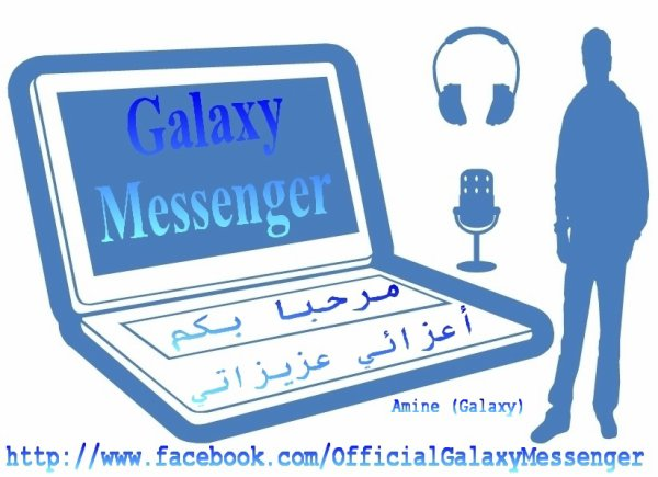 Galaxy Messenger Coming Soon ....
