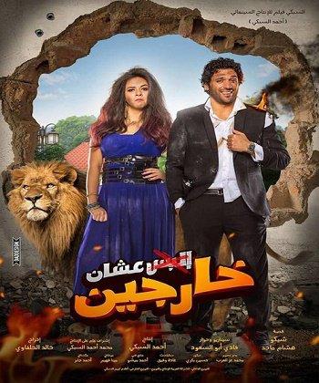 فيلم البس عشان خارجين يوتيوب كامل