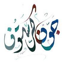 mon prenom jean christophe en arabe