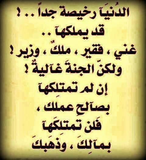 و ما الحياة الدنيا الا متاع الغرور