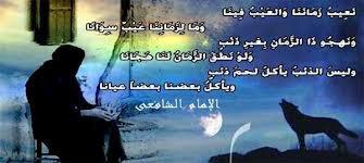 شعر الإمام الشافعي