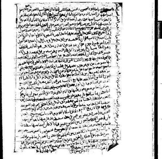 نموذج من خط الإمام العلم شيخ الإسلام ابن تيمية رحمه الله
