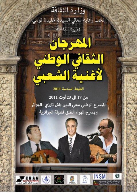 La 6ème édition du 17 au 23 Août 2011