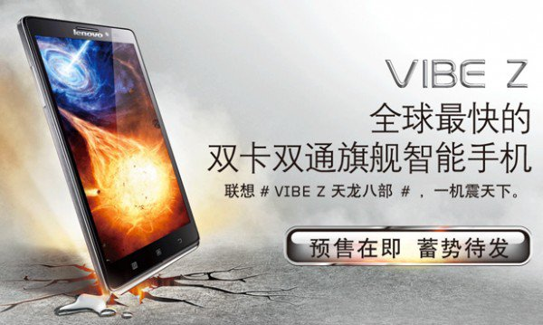 GeekMag: Lenovo Vibe Z