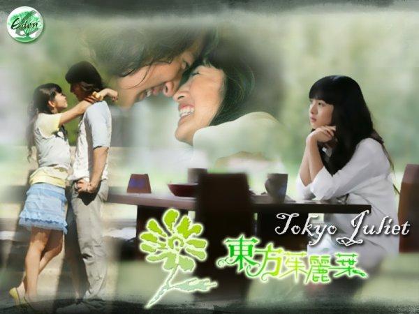 Tokyo Juliet   东方茱丽叶  (Dong Fang Zhu Li Ye)