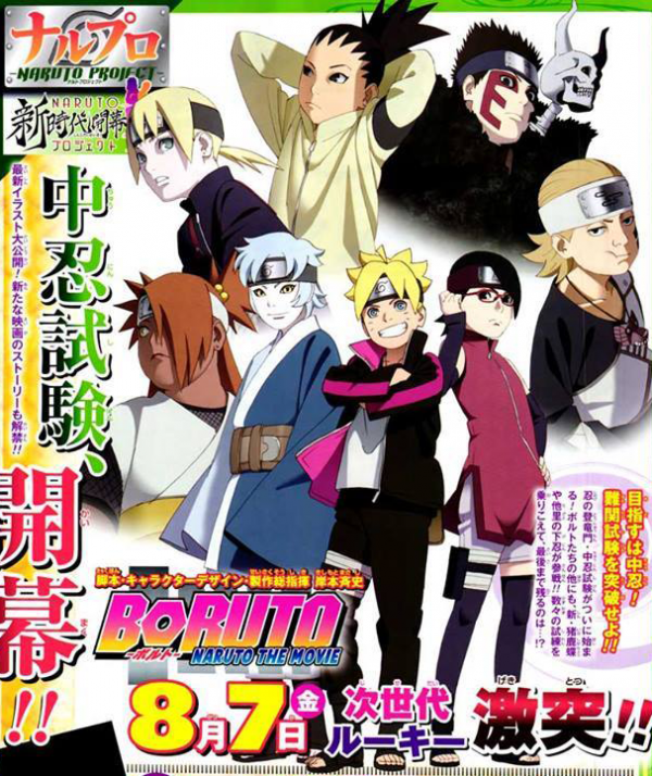 Le film animation Boruto: Naruto the Movie, en Trailer VOSTFR