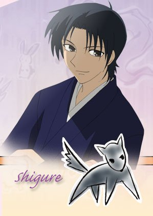 Shiguré, le chien