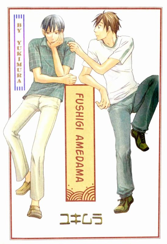 Fushigi Amedama (1)