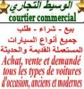 courtier-commercial