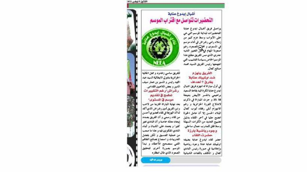 NEEAnnaba au journal essakr 05 __11 ___2012
