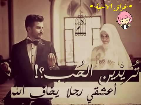 **طبيعة العلاقة بين (الولد والبنت) قبل الزواج **