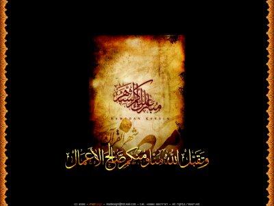 Mois Saint du Ramadan