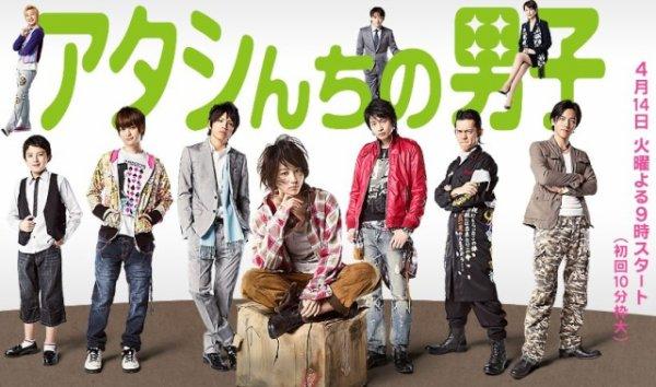 × |[Aятίίcℓ℮ .37.]| × atashinchi no danshi DRAMA JAPONAIS