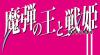 × |[Aятίίcℓ℮ .130.]| × Les animes de l'automne 2014 (アニメ一覧 2014秋)