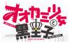 × |[Aятίίcℓ℮ .131.]| × Les animes de l'automne 2014 (アニメ一覧 2014秋)