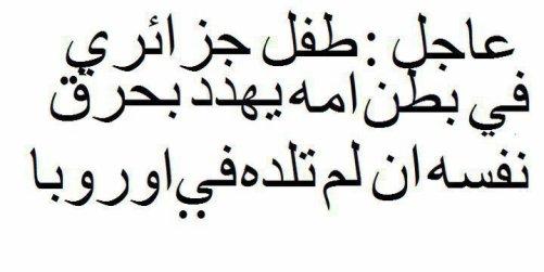 khbar 3ajel