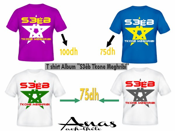 T-SHIRT ALBUM Anass Ach-LhéLe Coming Soon : '' S3éb Tkon Meghribi ''