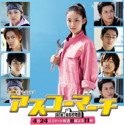 Asuko March! / Jdrama