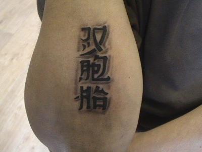 Lettrage chinois et ombrage avant bras mes tattoos - Tatouage chinois homme ...