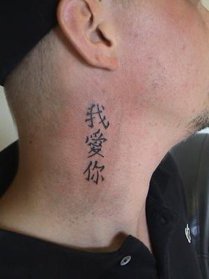 Lettrage Chinois Cou Mes Tattoos
