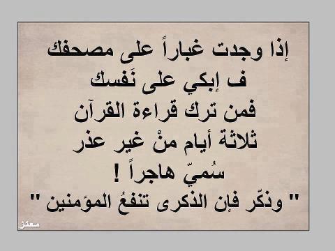 Read Quran ..