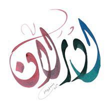 Orlane arabe gifs pr nom - Prenom orlane ...