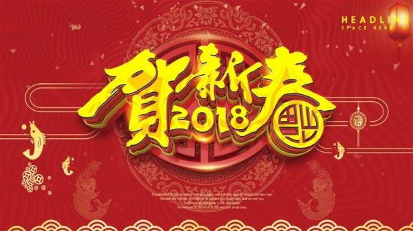 2018新春快乐!
