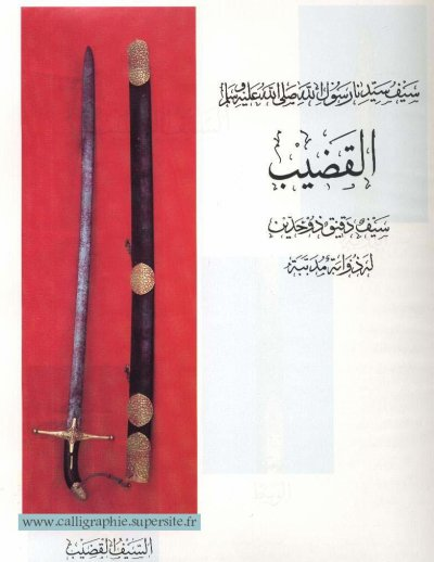 "epee du prophete mouhamed ""saws'' saif el qathib"