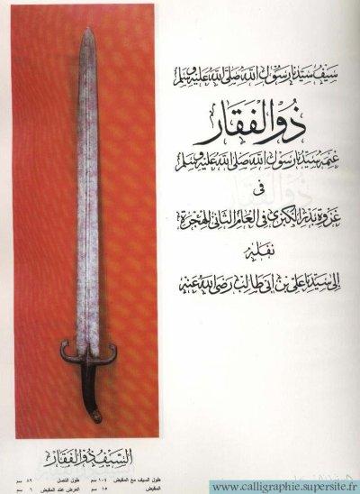 eppe du prophete mouhamed saws saif thou el faqaar