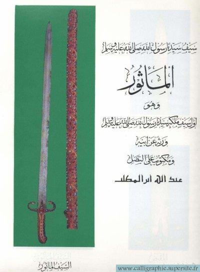 epee du profete mouhamed saif el maathour