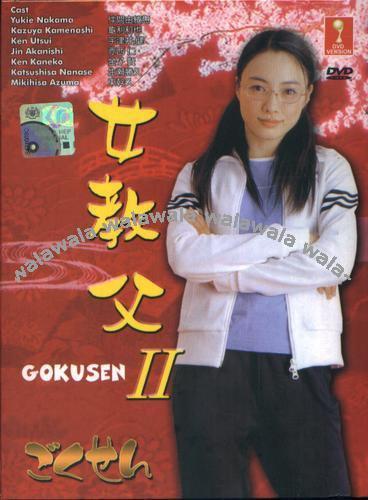 Gokusen Live 2