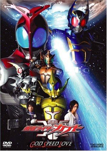 Kamen Rider Kabuto : God Speed Love