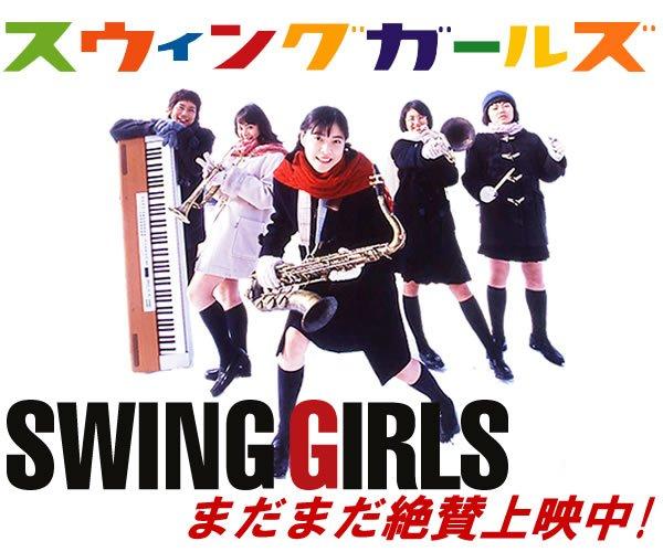 Swing Girls