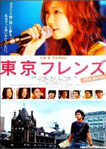Tokyo Friends The Movie