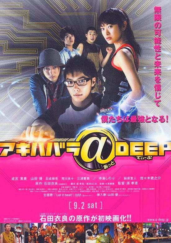 Akibahara@DEEP movie