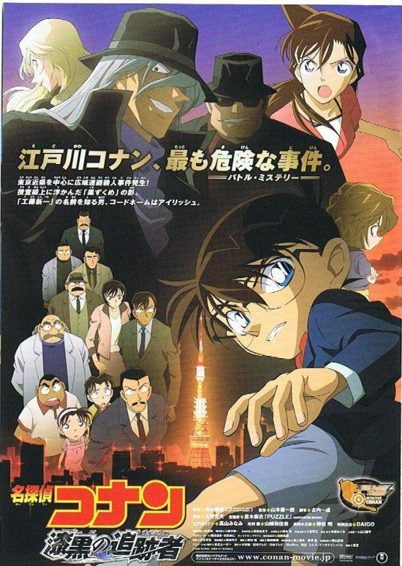Meitantei Conan : Shikkoku no Chaser