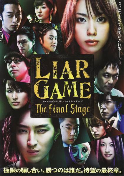 Liar Game : The Final Stage