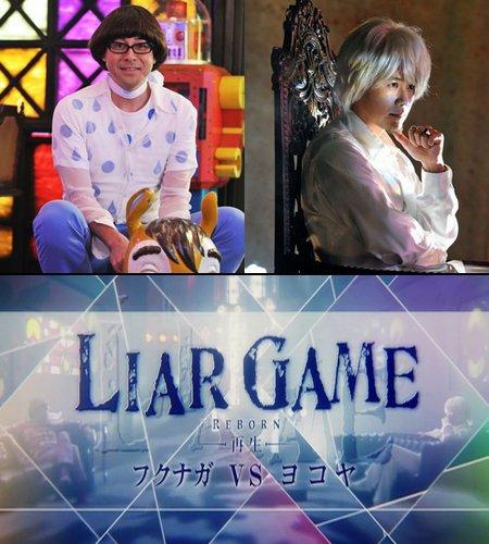 Liar Game Reborn - Fukunaga vs Yokoya